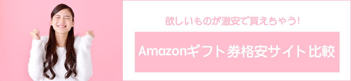 Amazonギフト券格安サイト比較-激安購入ネット