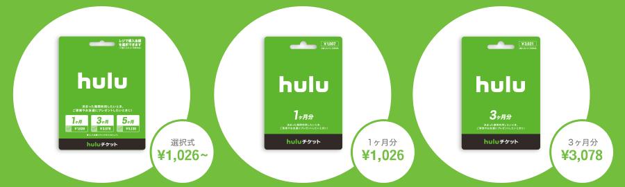 Huluチケット・コード